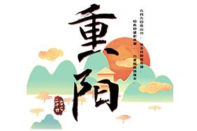 重阳节水墨中国