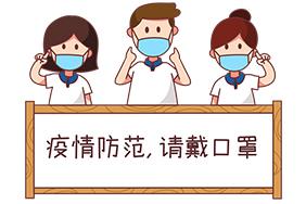 抗击疫情请戴口罩