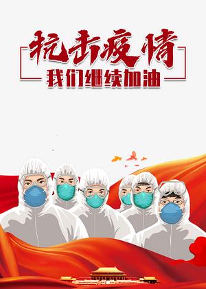 抗擊疫情手繪醫生綢緞防控疫情