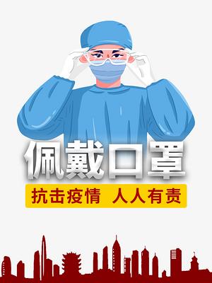口罩疫情護士抗擊疫情新型冠狀病毒