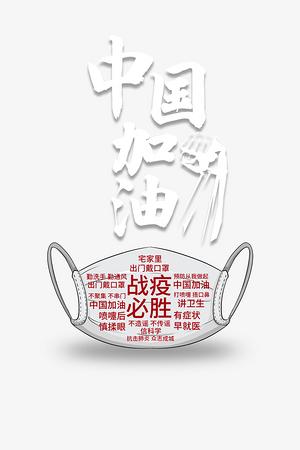 中國加油手繪口罩疫情宣言抗擊疫情