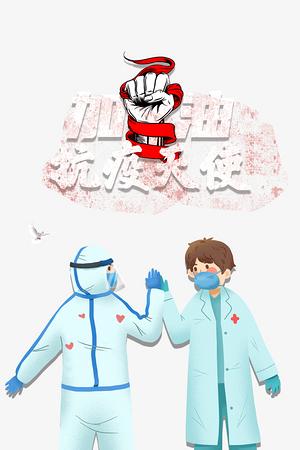 手繪醫生手繪拳頭疫情防護疫情