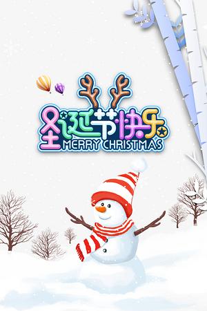圣誕節,圣誕節快樂,雪人