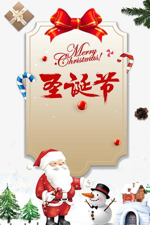 圣誕節,圣誕老人,雪人,煙囪,
