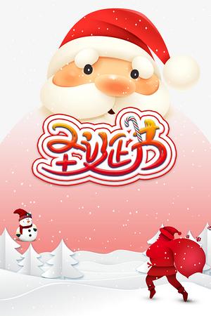 圣誕節圣誕老人圣誕帽雪花雪人雪地