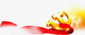 党标志,飘带,彩带,红色,7.
