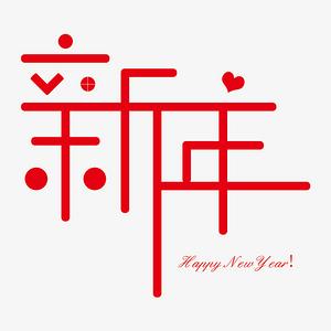 祝您新年快樂