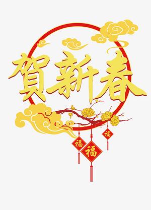新年到賀新春