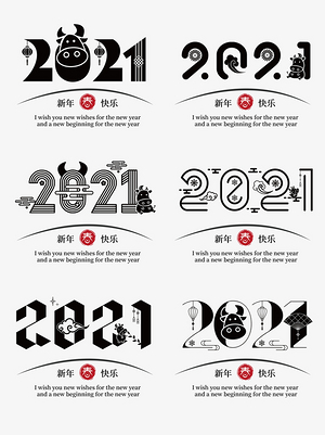 2021新年中式數字古風