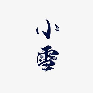 小雪雪花創意藝術字元素