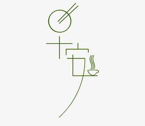 早安字体创意设计