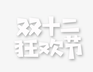 雙12雙十二狂歡節白色字體