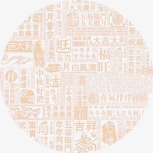 中国风祝福语图片素材