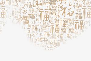 中國福字圖