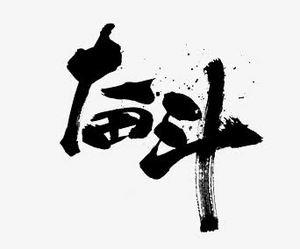 奋斗书法字体