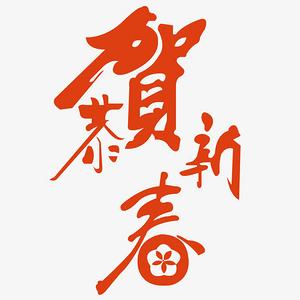 恭賀新春字體設計