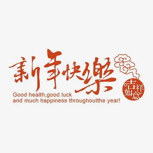 春节新年快乐字体