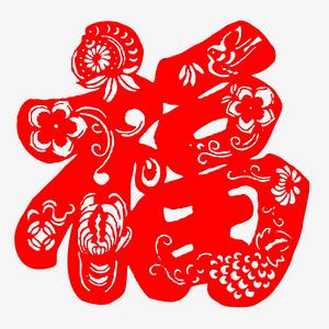春節紅色的福字貼紙