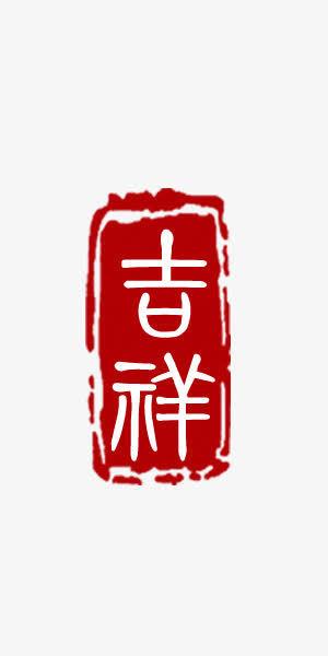 吉祥圖章藝術字