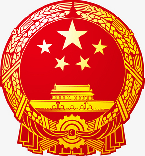 国徽 国家 法律 麦穗
