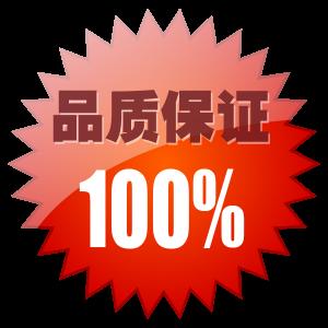 紅色促銷品質保證標簽
