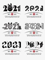 2021新年字體